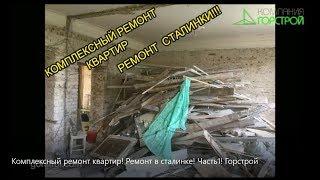 Комплексный ремонт квартир! Ремонт в сталинке! Часть1! Горстрой