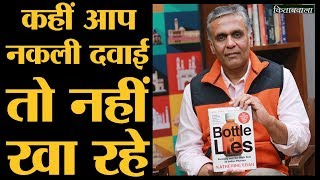 Indian Pharma का काला सच सामने लाया एक हिंदुस्तानी, Narendra Modi ध्यान दें   Bottle of Lies