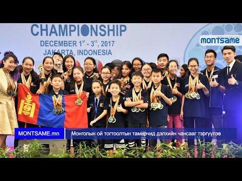 Монголын ой тогтоолтын тамирчид дэлхийн чансааг тэргүүлэв