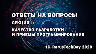 Ответы на вопросы секции: Качество разработки и приемы программирования — 1C‑RarusTechDay2020