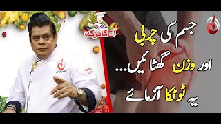 Jism Ki Charbi Aur Wazan Kam Karnay Ka Asan Gharelu Totka | Chef Gulzar