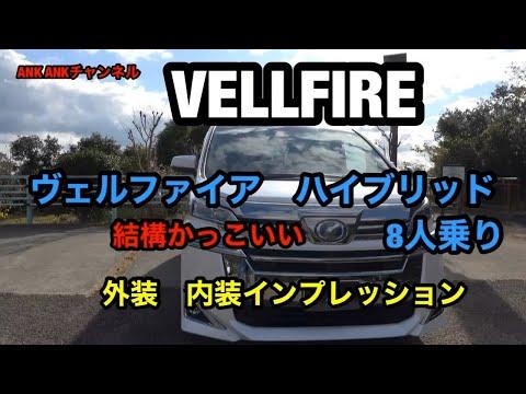 トヨタ ヴェルファイア ハイブリットX 8人乗 珍しいでしょ😁