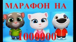 Говорящий Кот Том ЗА ЗОЛОТОМ #40 Мультик игра видео для детей  Марафон  Игровой мультфильм