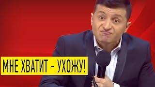 Зеленский идеально показал ОТСТАВКУ Порошенко - этот номер Ржака До Слез!