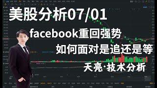 美股分析facebook重回强势,如何理性面对是追还是等