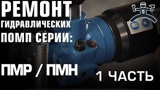 Part 1. ПМР/ПМН hydraulic pumps' repair