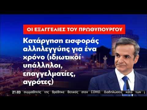 Κ.Μητσοτάκης | Φορολογικές και Ασφαλιστικές ελαφρύνσεις | 12/09/2020 | ΕΡΤ