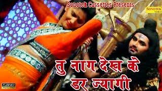 तु नाग देख के डर जाएगी || Sapna Chaudhary, Vickky Kajla, Raju Punjabi || Special Kawad Bhajan Song