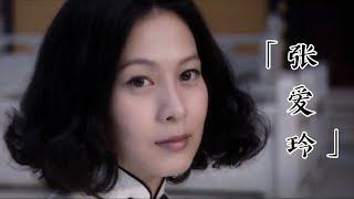 【传奇人物传】遭父亲毒打监禁,与渣男相恋,揭秘旷世才女张爱玲的传奇人生
