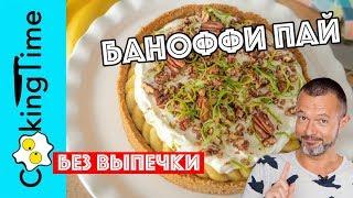 БАНОФФИ ПАЙ 🍌 ТАРТ БЕЗ ВЫПЕЧКИ 🔴 очень вкусный десерт с бананами, карамелью и сливками | рецепт