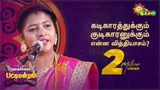 கடிகாரத்துக்கும் குடிகாரனுக்கும் என்ன வித்தியாசம் ? - Nagaichuvai Pattimandram (Cut -3) | AdithyaTV