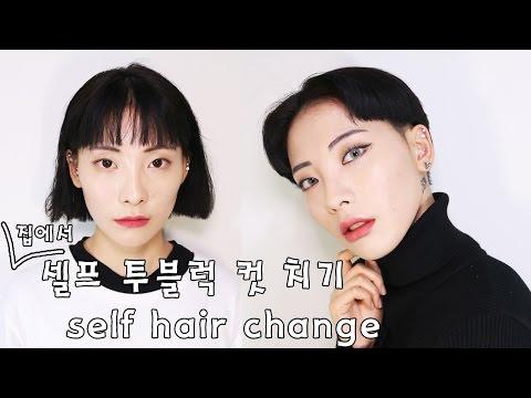 투블럭 셀프컷 Self hair cut two block