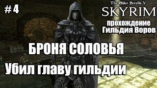 The Elder Scrolls V Skyrim Special Edition | Броня Соловья! Убийство главы гильдии