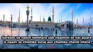 Sarkar Yeh Naam Tumhara Fasihuddin LYRICS Naat | Fasihuddin Soharwardi | سرکار یہ نام تمہارا