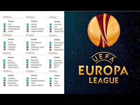 Футбол. Лига Европы. 3 тур. Группы. Результаты. Таблицы. Расписание. видео