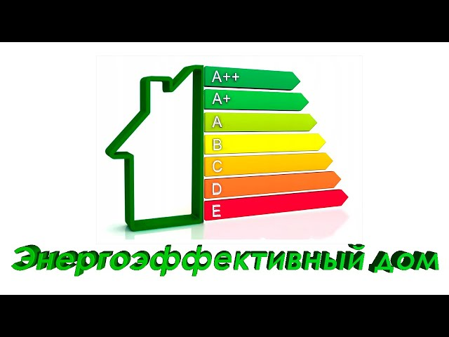 Энергоэффективный дом. Класс энергосбережения