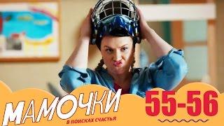 Мамочки - 55-56 серии 3 сезон - комедийный сериал