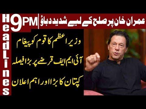 PM Imran Khan refuse to succumb to pressure | Headlines & Bulletin 9 PM | 20 October 2018 | Express