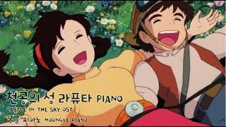 천공의 성 라퓨타 OST 너를 태우고 피아노 커버