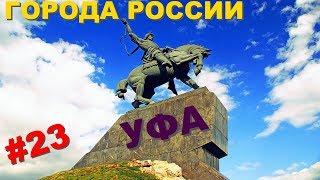 Города России #23. Уфа
