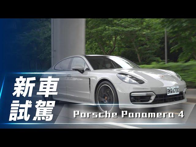 【新車試駕】Porsche Panamera 4  第二代小改款Panamera 實用又熱血的四門跑旅 【7Car小七車觀點】