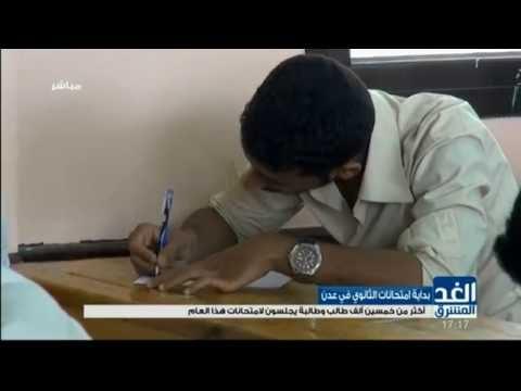 أكثر من خمسين ألف طالب وطالبة يجلسون لامتحانات هذا العام