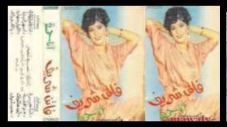 Faten Sherif - Eleil Sahara / فاتن شريف - الليل سهاره