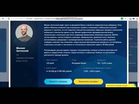 Советник онлайн для бинарных опционов