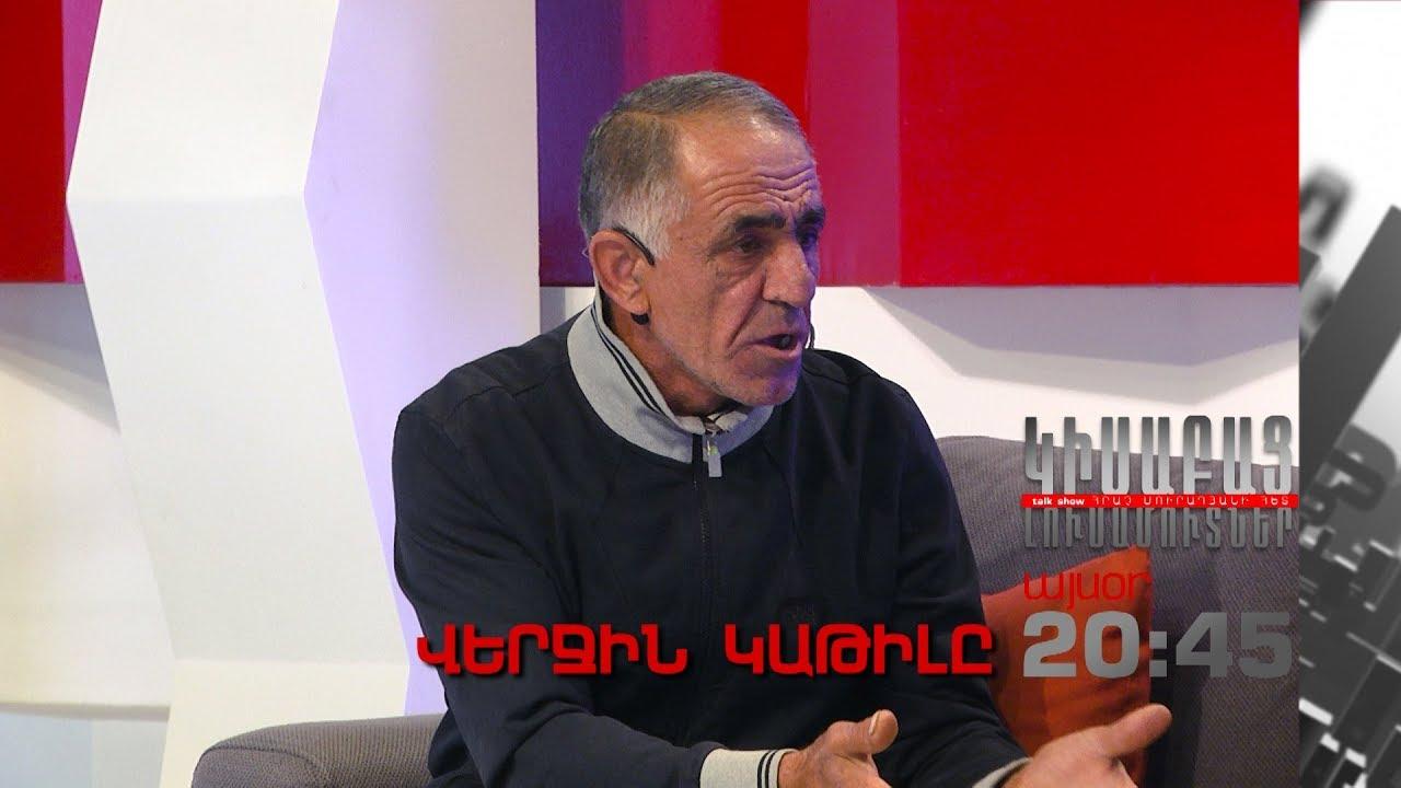 Kisabac Lusamutner anons 16.01.18 Verjin Katile