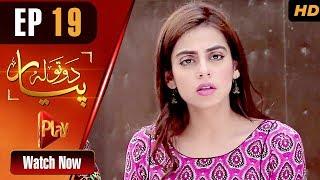 Do Tola Pyar - Episode 19 | Play Tv Dramas | Yashma Gill, Bilal Qureshi | Pakistani Drama