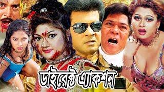 ilias kanchon bangla movie - Video hài mới full hd hay nhất