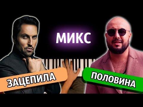 "МИКС: ""ЗАЦЕПИЛА"" + ""ПОЛОВИНА"" ● караоке | PIANO_KARAOKE ● ᴴᴰ + НОТЫ & MIDI"