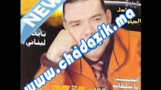 تحميل اغاني Jadid adil miloudi 2020 nsayni nsayni/نسايني جديد عادل ميلودي MP3