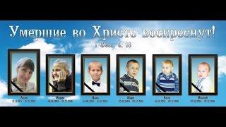 Погребение Чеховской Анны и деток 06.12.2016