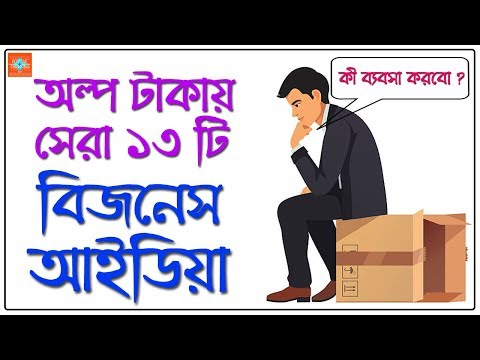 , title : '13 Best Business Ideas in Low Investment | Bangla Motivational Video