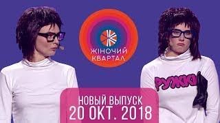 Полный выпуск Женского Квартала 2018 от 20 октября