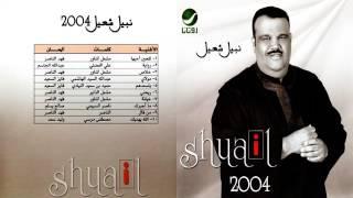تحميل اغاني نبيل شعيل من قال MP3