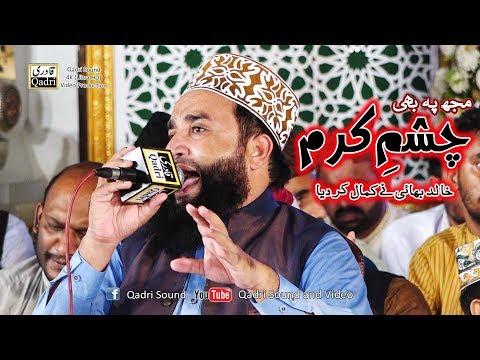 Khalid Hasnain Khalid   New Mahfil E Naat At Noor Ka Sama 2018