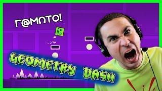 Το Πιο Αστείο Μου Gameplay! (Geometry Dash)