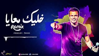 تحميل اغاني عمرو دياب - خليك معايا   oriental remix   prod.by : shiko MP3