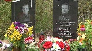В Валдайском районе установлен памятный знак в честь безвинно расстрелянных генералов Красной Армии