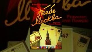 Тебе Москва (1947) мультипликационный фильм