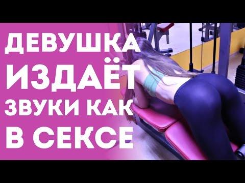 Девушка Издаёт Звуки Секса или Оргазма В Спорт Зале (приколы над людьми, розыгрыш, пранк)