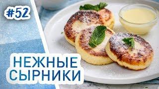 Пышные сырники. Очень нежные и вкусные! Простой рецепт завтрака