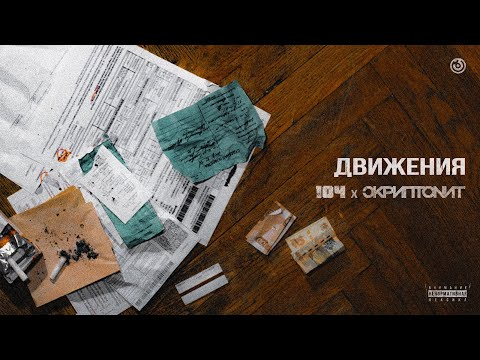 104, Скриптонит - Движения (ft. Kali) [Official audio]