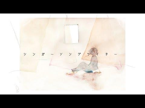 シンガーソングライター / 音街ウナ
