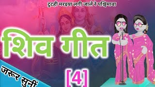 Shiv ji ke geet | हम सुंदरी भोले बाबा रे | Bhojpuri Folk Devotional Song - Download this Video in MP3, M4A, WEBM, MP4, 3GP