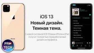 В iOS 13 будет темная тема! Все об iPhone 11 и iPad 2019!