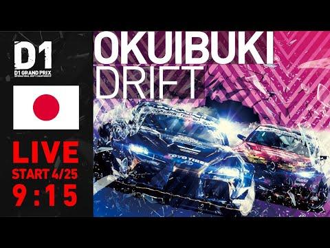 D1グランプリ2021年の開幕戦「奥伊吹ドリフト」日曜日のライブ配信動画