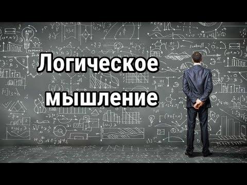 Как развить логическое мышление. Курс